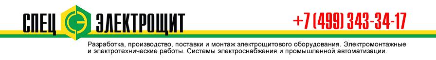 ООО «СПЕЦЭЛЕКТРОЩИТ»